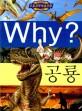 (Why?)공룡