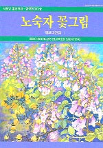노숙자 꽃그림 : 대표작선집. 2