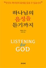 하나님의 음성을 듣기까지