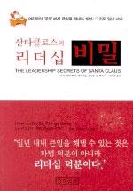 (산타클로스의)리더십 비밀