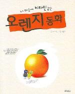 오렌지 동화