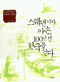 스웨덴 기자 아손, 100년전 한국을 걷다