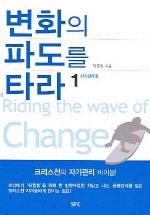변화의 파도를 타라. 1 : 자기관리 편