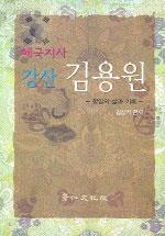 (애국지사 강산)김용원 : 항일의 삶과 기록