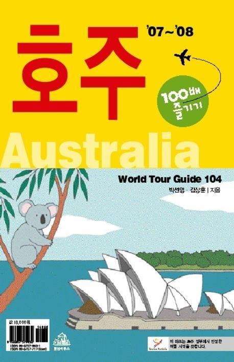 호주 100배 즐기기