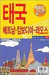 태국·베트남·캄보디아·라오스 100배 즐기기