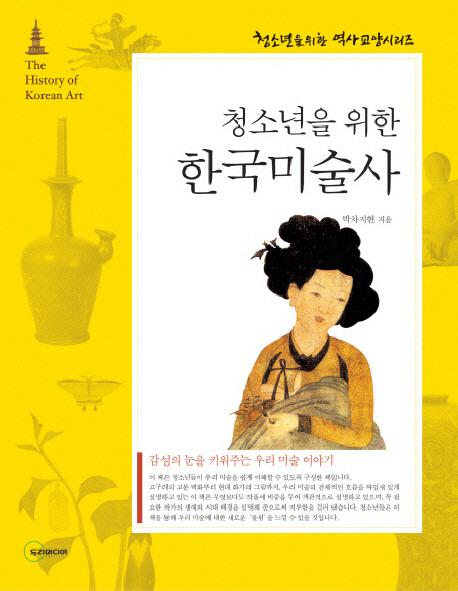 (청소년을 위한)한국미술사