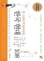 (중.고생이 꼭 읽어야 할) 한국 현대 詩 108
