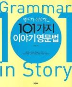 (영어가 쉬워지는)101가지 이야기 영문법