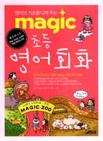 (영어의 기초를 다져 주는)MAGIC 초등 영어회화