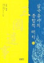 삼국유사의 종합적 해석. 상