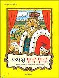 사자왕 부루부루