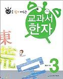 (원리로 쉽게 배우는)교과서 한자. V.3