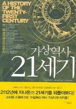 가상역사 21세기