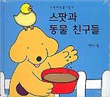 스팟과 동물 친구들 : 스팟의 촉감 그림책