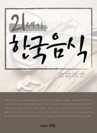 (21세기)한국음식
