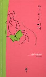 책과 바람난 여자