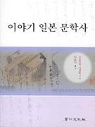 (이야기)일본 문학사