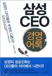 삼성 CEO 경영어록