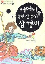 김원석 선생님의 다시 쓰는 우리신화. 1-5