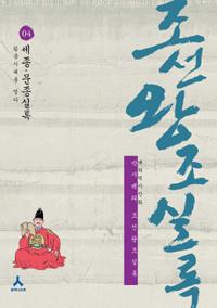 (박시백의) 조선왕조실록. 4, 세종·문종실록-황금시대를 열다