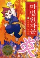 (손오공의 한자 대탐험)마법천자문. 8:, 타올라라! 불꽃 염