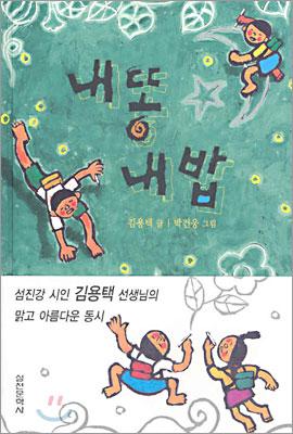 내똥 내밥
