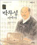 박두성 이야기