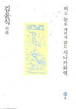 비도 눈도 내리지 않는 시나가와역