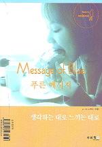 푸른 메세지