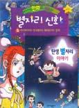 (만화로 보는)별자리 신화. 1-5