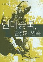 현대중국, 단절과 연속