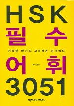 HSK 필수어휘 3051