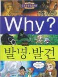 WHY? 발명·발견
