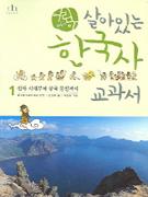 (어린이)살아있는 한국사 교과서. 1-5