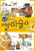 (만화로 보는)서양 미술사. 1 : 알타미라 동굴 벽화에서 인상주의까지