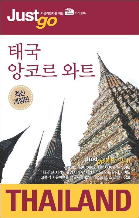 태국·앙코르 와트. 5