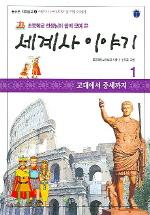 세계사 이야기. 1 : 고대에서 중세까지