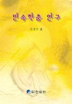 민속학춤 연구 : 동래지역 민속학춤의 역사성에 관한 문헌적 검토를 중심으로
