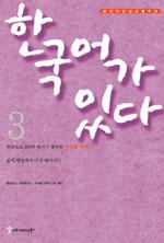 한국어가 있다. 3