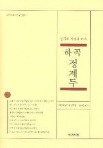 (한국의 사상가 10人)하곡 정제두 = Ten Korean thinkers, Hagok Jeong-Jedu