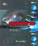 UNIGAPHICS NX2