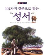 (102가지 질문으로 읽는)성서