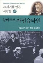 20세기를 만든 사람들. 5 : 알베르트 아인슈타인