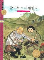 알프스 소녀 하이디 = Heidi : 독서. 논술 스캐폴딩 4단계