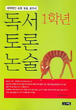 독서토론 논술 1학년