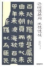 근대 일본의 조선인식