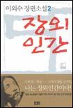 장외인간. 2 : 이외수 장편소설