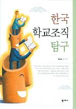 한국 학교조직 탐구