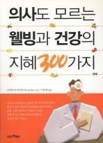 (의사도 모르는)웰빙과 건강의 지혜 300가지